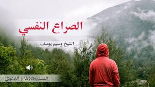 Download الصراع النفسي اجمل ماقال وسيم يوسف Video