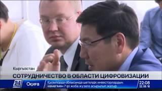 Download Программа цифровой трансформации Кыргызстана и «Цифровой Казахстан» будут работать сообща Video