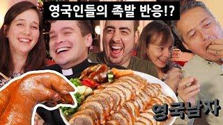 Download 족발 + 막국수를 처음 먹어본 영국인들의 반응!? Video