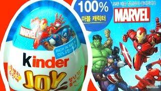 Download 100% 마블 어벤져스 킨더조이 24알, marvel avengers kinder joy 24eggs Video