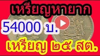 Download เหรียญ 25 สตางค์ 2500 เหรียญหายาก coin colectors Video