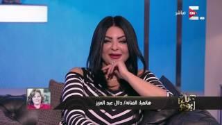 Download كل يوم - الفنانة دلال عبد العزيز: السمنة ديه مغلباني والكرش ده مشكلة كبيره Video