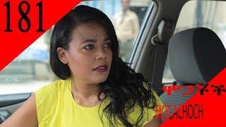 Download Mogachoch EBS Latest Series Drama - S07E181 - Part 181 Video