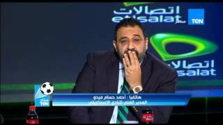 Download ستاد TeN - ك/ احمد حسام ميدو... يا انا يا حسني عبد ربه فى الاسماعيلى حسني واخواته عاملين مؤامرة عليا Video