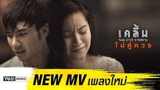 Download ไม่คู่ควร feat. บ่าววี อาร์ สยาม : เคลิ้ม Yes! Music   Official MV Video