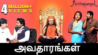 Download Avatharangal - Gopi | Parithabangal Video