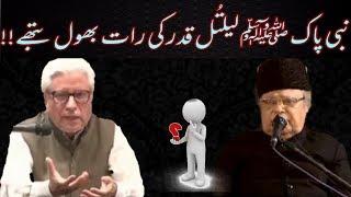 Download Javed ghamidi Said The Prophet Forgot The Night Of Lailat Ul Qadar And Talib Johri Gave A Answer Video