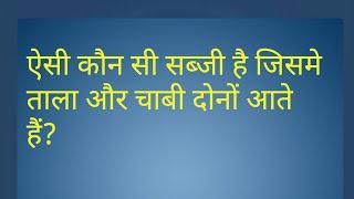 Download 20 मजेदार पहेलियाँ | Paheliyan in Hindi Video