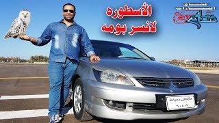 Download لانسر بومه اسطورة سوق السيارات المصرى Mitsubishi Lancer (2004 - 2014) Review Video