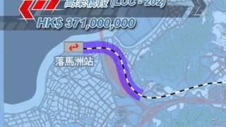 Download 九廣鐵路公司東鐵支線的建造史 (粵語版) Video