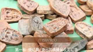 Download 泰国佛牌制作过程(中字) Video