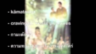 Download Dhammacakkappavattana sutta ธรรมจักรกัปวัตนสูตร ( Eng,Pali,Thai ) Video