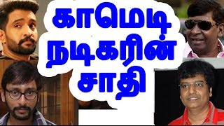 Download காமெடி நடிகர்களின் சாதி | Comedy actor caste | Tamil cinema news | Cinerockz Video