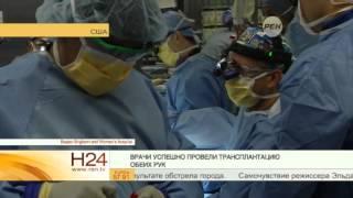 Download Врачи успешно провели трансплантацию обеих рук Video