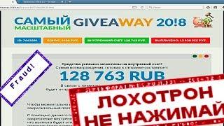 Download Лохотрон GiveAway-2018.ru отзывы| Самый масштабный Лохотрон| Афёра 152 рубля с карты| Обман новичков Video
