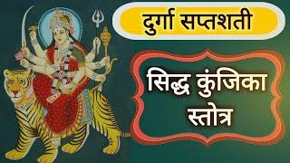 Download रोज़ जरूर पढ़ें या सुने ये अचूक और शक्तिशाली महामंत्र, इसकी सिद्धि से हर कोई मानेगा आपकी बात! Ma Durga Video