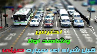 Download احترس وشاهد اولا قبل شراء اى سياره صينى Watch first before buying any Chinese car Video