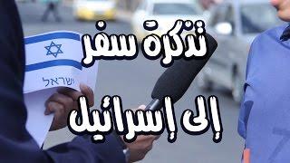 Download ردة فعل أطفال الأردن حين حصلوا على تذكرة سفر إلى إسرائيل || مقلب وفكرة || #8 Video