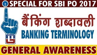Download BANKING GLOSSARY | GENERAL AWARENESS | SBI PO 2017 | बैंकिंग शब्दावली Video