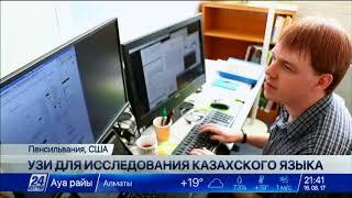 Download Американец использовал УЗИ для открытия особенностей казахского языка Video