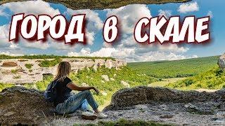 Download Крым - не только море! Древний ГОРОД в СКАЛЕ. Пещерный музей ЭСКИ-КЕРМЕН.Усадьба, цены на отдых 2019 Video