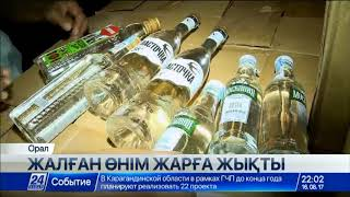 Download Оралда жалған маркалармен 200 мың бөтелке алкоголь өнімі әшкереленді Video