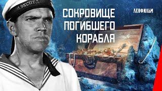 Download Сокровище погибшего корабля / Treasure of the Wrecked Vessel (1935) фильм смотреть онлайн Video