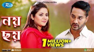 Download Noy Choy   নয় ছয়   Shojol   Urmila Srabonti Kor   Mahfuz Islam   Shikha Khan   Rtv Drama Video