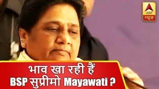 Download क्या भाव मिलने से भाव खा रही हैं बीएसपी सुप्रीमो मायावती? | ABP News Hindi Video