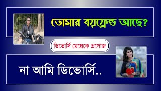 Download একটি ডিভোর্সি মেয়েকে Propose | Heart Touch Love Story with voice | Abegi Onuvuti Video
