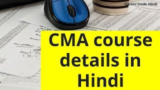 Download CMA course all details in Hindi previously ICWAI Video