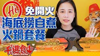 Download 【千千進食中】不用開火的自煮火鍋套餐 海底撈即食火鍋 Video