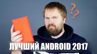 Download Лучший Android смартфон 2017? Video