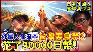 Download 【喳遊學#15.87】花了30000日幣!?日本的台灣美食祭好吃嗎?? Video