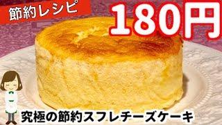 Download 材料費たったの180円!究極の節約スフレチーズケーキの作り方!Japanese Cheesecake Video