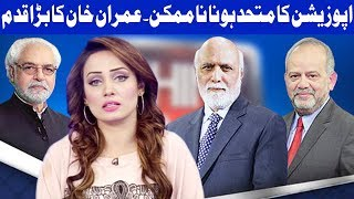 Download Think Tank With Syeda Ayesha Naaz   26 August 2018   Dunya News Video