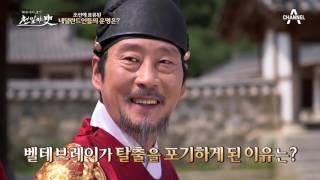 Download 벨테브레이, 사랑하는 여인 때문에 조선 탈출을 포기하다?! Video