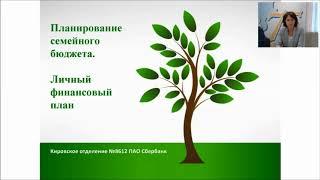 Download Урок финансовой грамотности: личный финансовый план (12.09.2017) Video