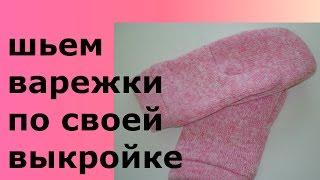 Download ВАРЕЖКИ ПО СВОЕЙ ВЫКРОЙКЕ/DIY/Mittens THEY Pattern Video