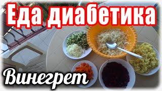 Download Винегрет для диабетика. Еда для диабетика. Video