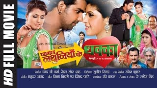 Download LAAGAL NATHUNIYA KE DHAKKA in HD | SUPERHIT FULL BHOJPURI MOVIE | Feat.Pawan Singh & Aarti Puri | Video
