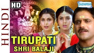 Download Tirupati Shree Balaji (HD) - Hindi Dubbed Movie (2006) - Nagarjuna - Ramya Krishnan - Mohan Babu Video
