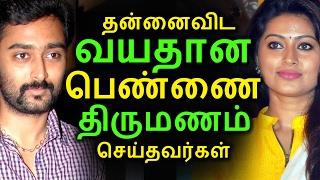 Download வயது அதிகமான பெண்ணை திருமணம் செய்த பிரபலங்கள் | Tamil Cinema News | Kollywood | Cinema Seithigal Video
