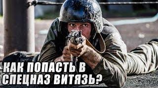 Download Как попасть в спецназ Витязь? Video