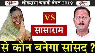 Download #SASARAM #SASARAMBiharLokSabha SASARAM lok sabha election seat (kaun banega saansad) Video