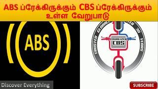 Download ABS ப்ரேக்கிருக்கும் CBS ப்ரேக்கிருக்கும் உள்ள வேறுபாடு Video