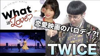 Download 【新曲】TWICE『What is Love? 』映画のパロディ祭り!リアクション動画! Video