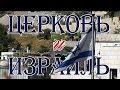 Download Михаил Цин - Церковь и Израиль Video