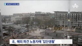Download 리정철의 호화 생활…北 '블랙요원' 가능성 Video