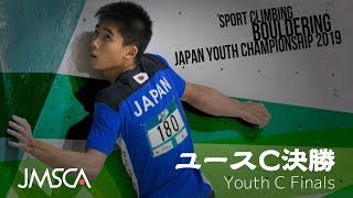 Download 第5回ボルダリングユース日本選手権倉吉大会 ユースC決勝 Video